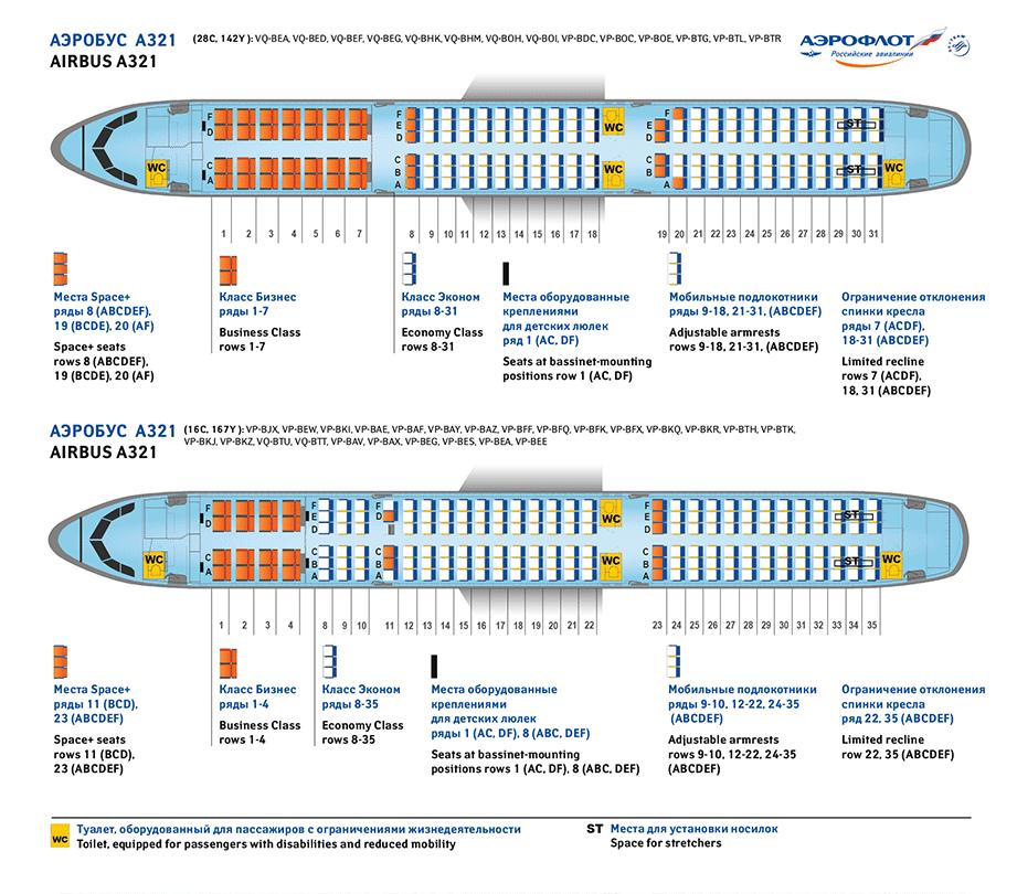 План салона Аэробус 321 Аэрофлот