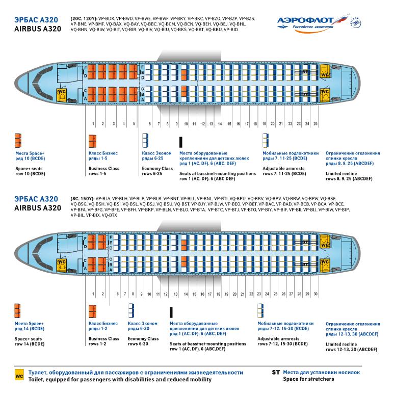 Схема салона самолета Аэробус А320 Аэрофлот