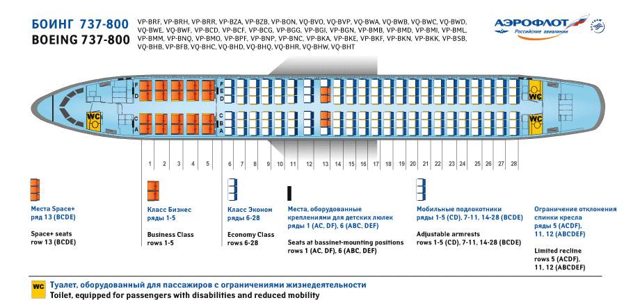 Схема салона Боинга 737-800 Аэрофлот