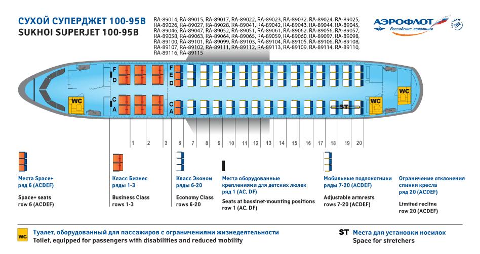 Схема самолета Sukhoi Superjet 100 Аэрофлота