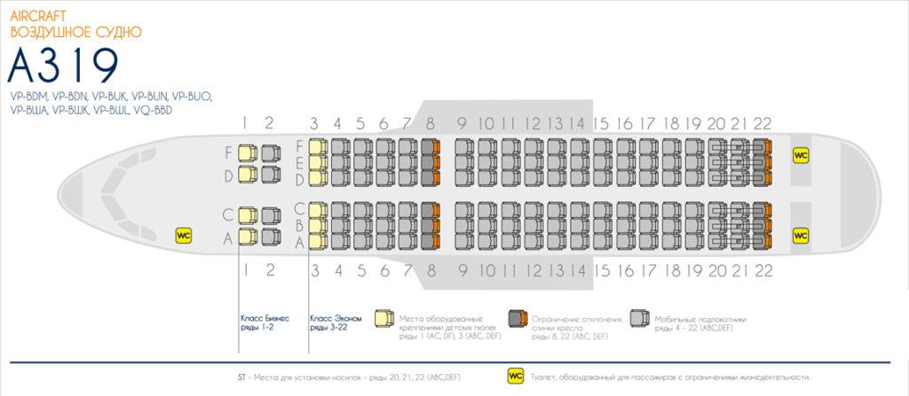 Салон А319 с пассажировместимостью на 128 человек