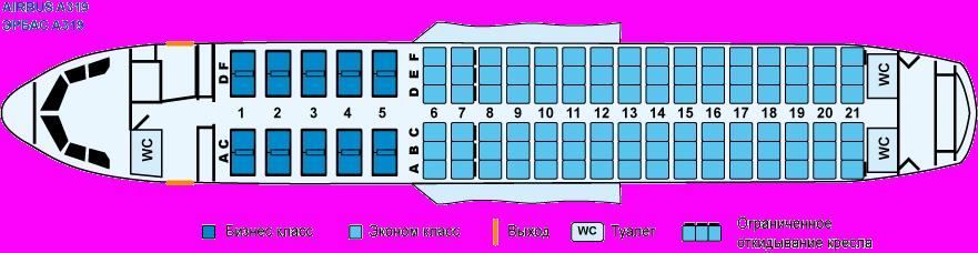 Схема салона А319 – 116 посадочных мест