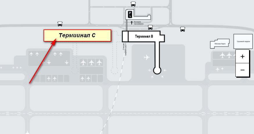 Терминал С аэропорта Шереметьево