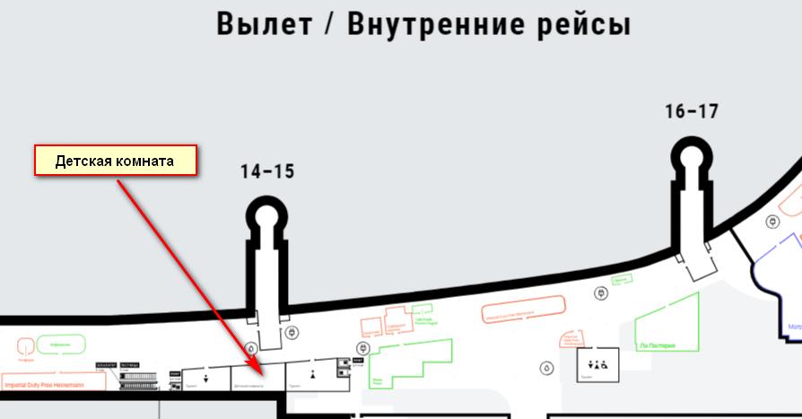 Зона вылета внутренних рейсов в Шереметьево