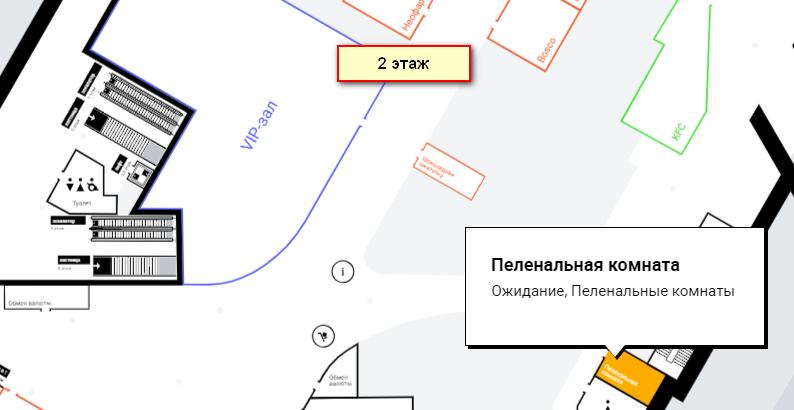 Пеленальная комната на 2 этаже в Шереметьево