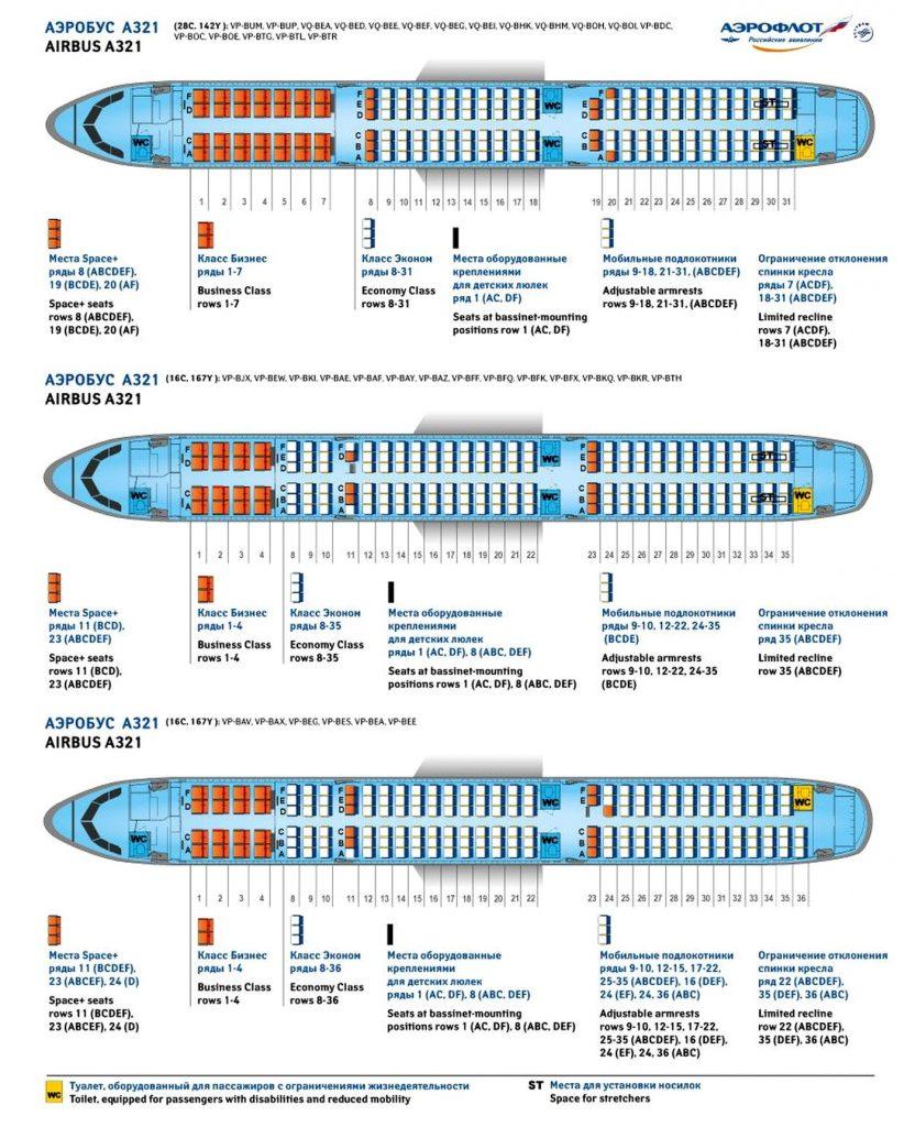 Схема салона самолета Airbus А321