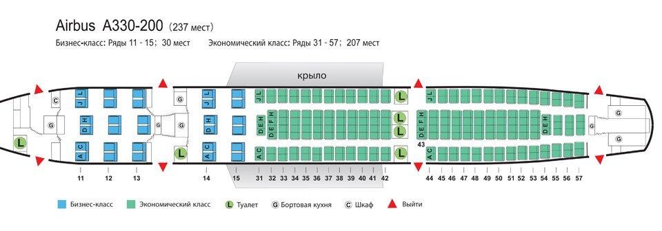 Схема салона А330-200